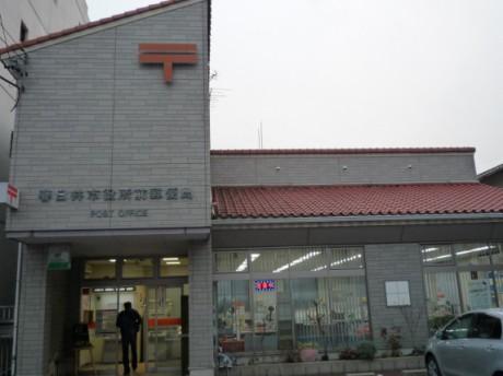 春日井市役所前郵便局