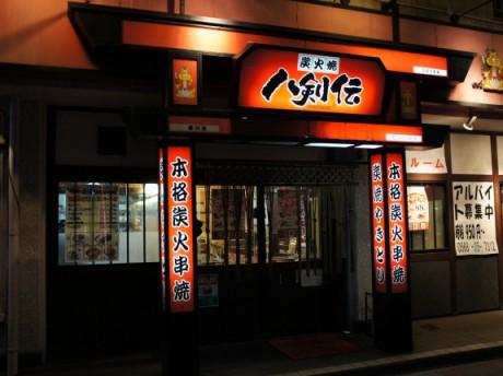 八剣伝 勝川 19号沿店