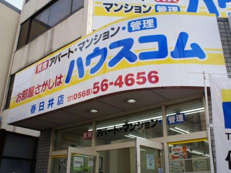 ハウスコム 春日井店