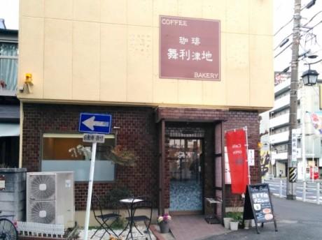 COFFEE 無利津地(ブリッジ)