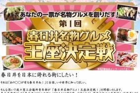 4月2・3日 落合公園にて 春日井名物グルメ王座決定戦が行われます!