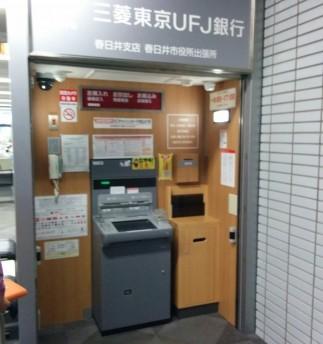 三菱東京UFJ銀行 ATM 春日井市役所内