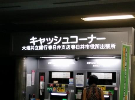 大垣共立銀行 ATM 春日井市役所内