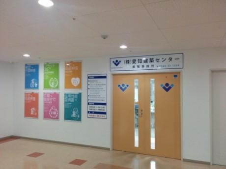 株式会社愛知建築センター