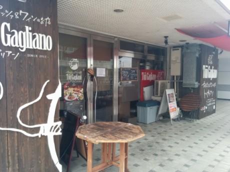 ナポリピッツァ&ワインのお店 Ton Gagliano(トン・ガリアーノ)勝川駅前店