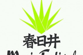 春日井Music Festival 2016 9月25日(日)開催!