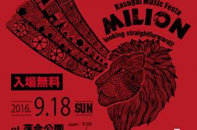 ミライオン 春日井ミュージックフェス2016 年9月18日(日)@落合公園