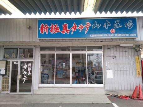 新極真会愛知山本道場