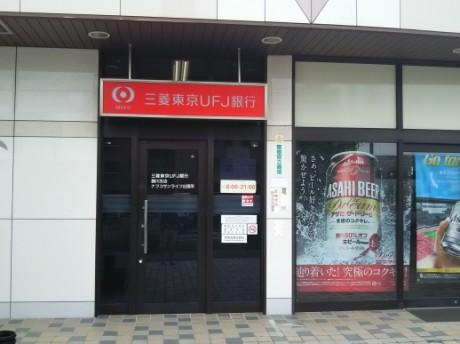 UFJ銀行ATM  ナフコ不二屋 サンライフ店