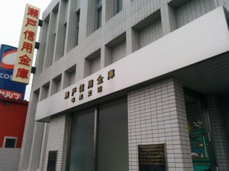 瀬戸信用金庫 味美支店