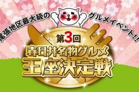 第3回春日井名物グルメ王座決定戦が2018年4月7日8日にあるそうです!