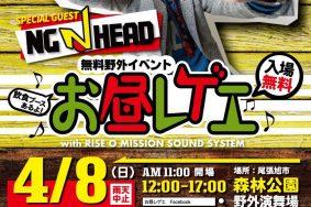 お昼レゲエ 無料野外イベントGuest  NG HEAD @森林公園 2018 4/8 (日)