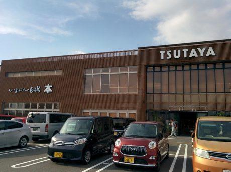 イマジン TSUTAYA春日井店