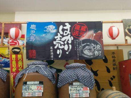 酒ゃビック春日井小野店