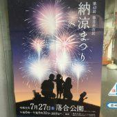 今年の春日井納涼祭りは7/27【落合公園】花火20:30まで