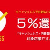 買取市場 春日井店は「キャッシュレス・消費者還元事業」対象店です!